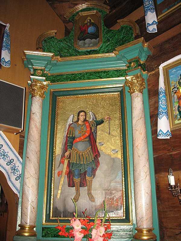 2008 р. Вівтар архангела Михаїла