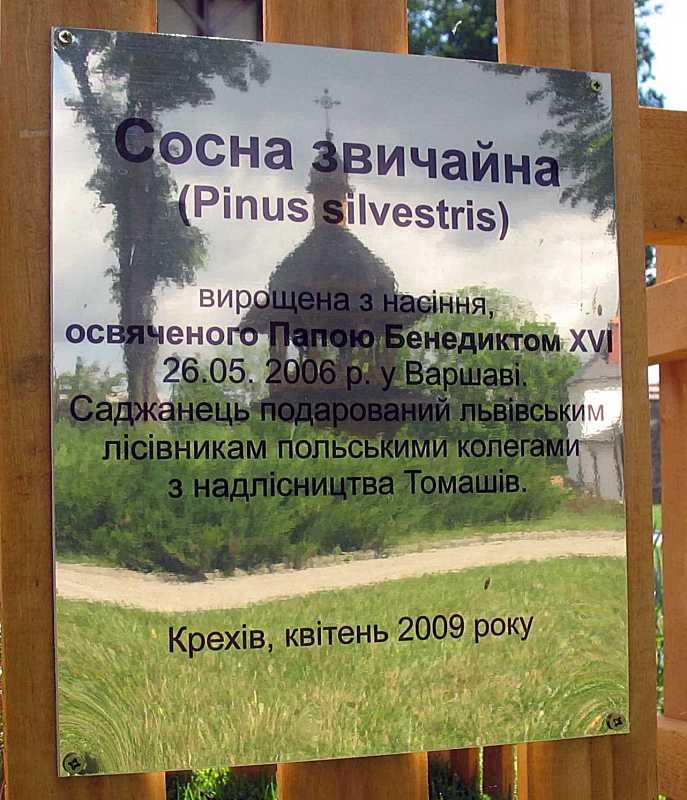 2009 р. Табличка з написом