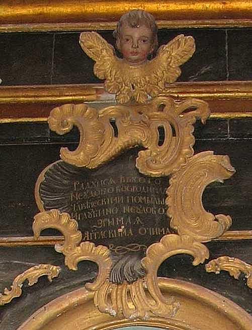 Верхній картуш з латинським написом