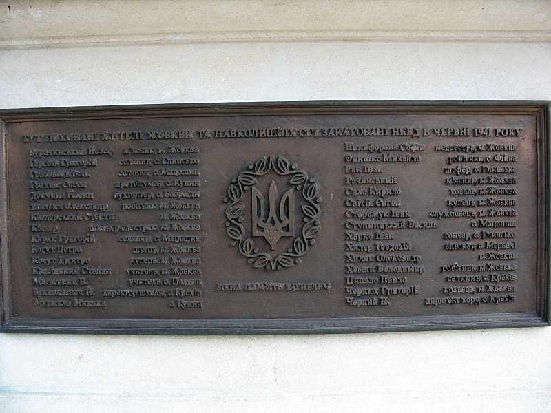 Таблиця з іменами загиблих (2)