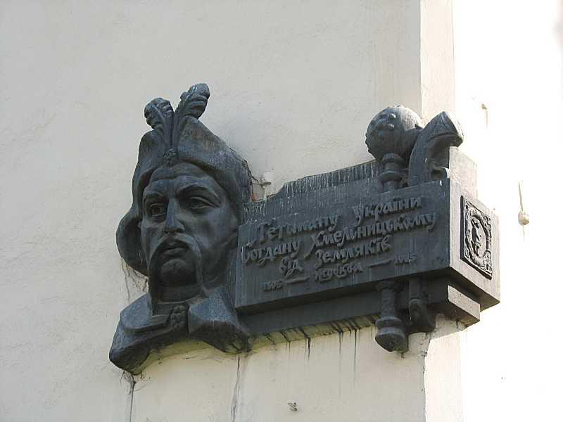 Меморіальна дошка Б. Хмельницькому
