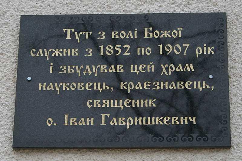 Меморіальна дошка І. гавришкевичу