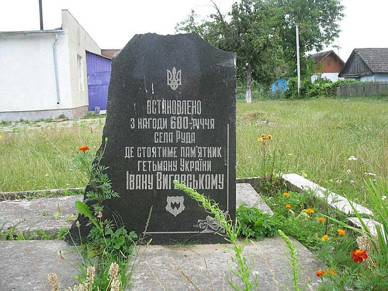 Пам'ятний знак 600-річчя села