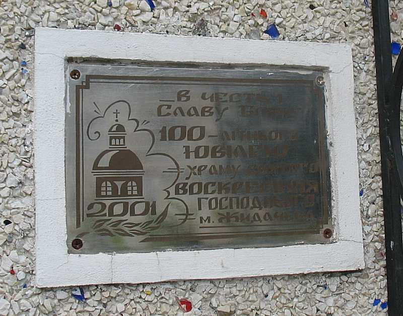 Пам'ятна таблиця 100-річчя церкви