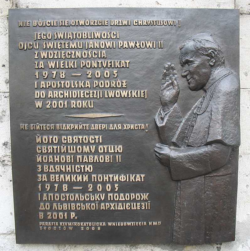 Меморіальна дошка Іоану-Павлу 2-у