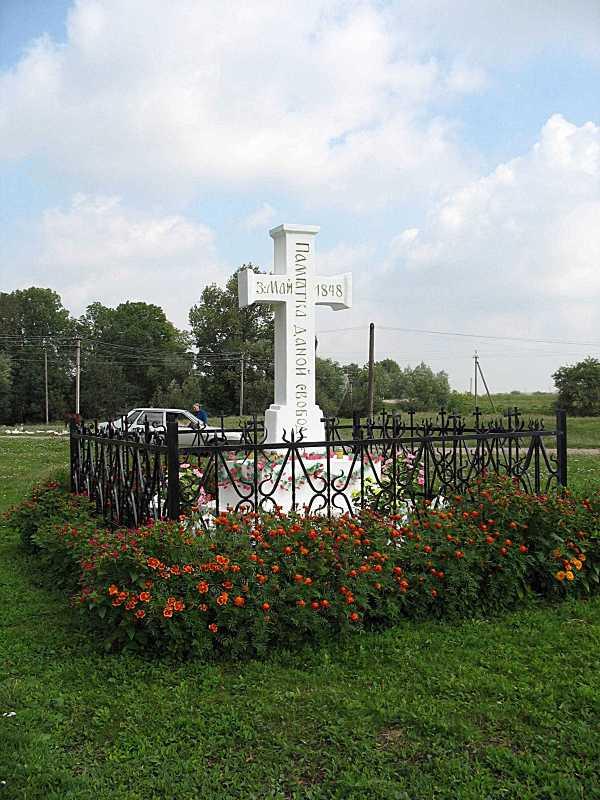 Пам'ятний хрест 1848 р.