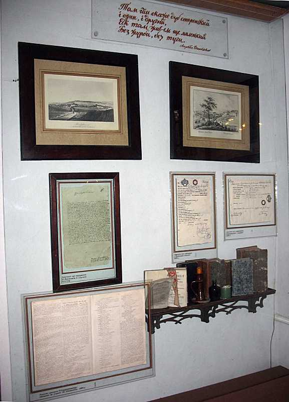Фрагмент експозиції з документами