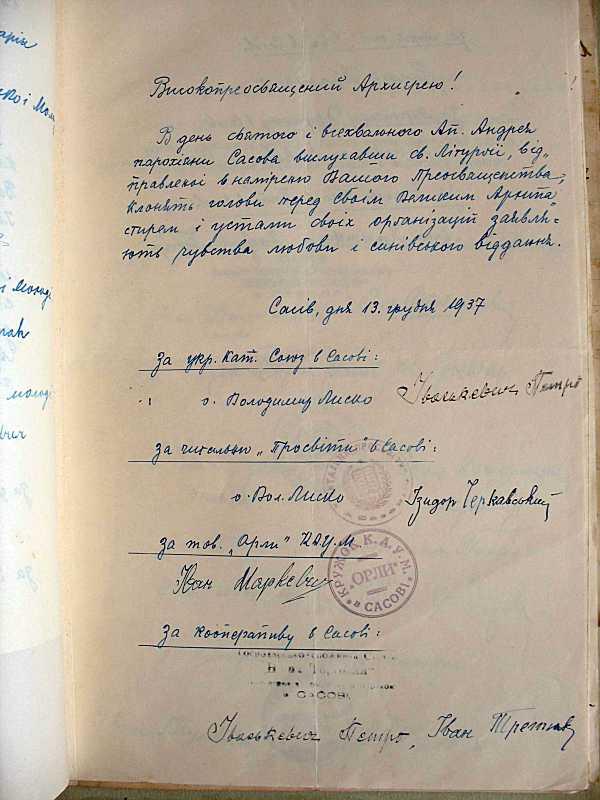 1937 р. Привітання А. Шептицькому