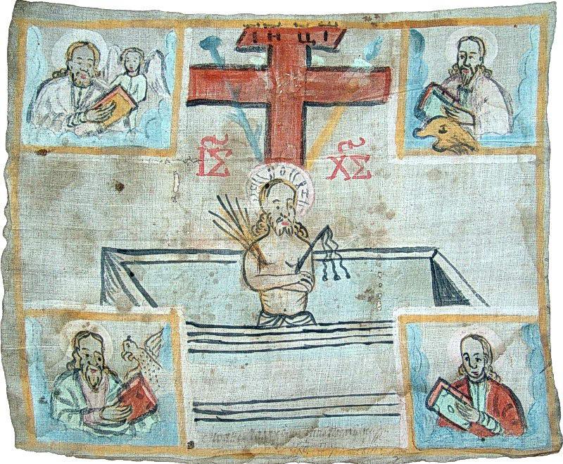 Христос у труні
