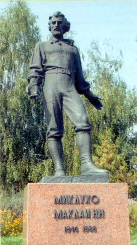 Пам'ятник М.М.Миклухо-Маклаю