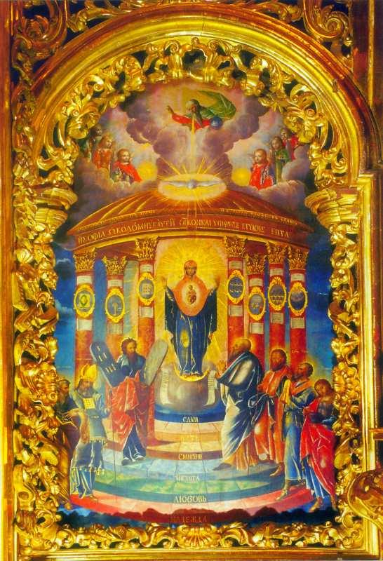 Св.Софія – премудрість божа