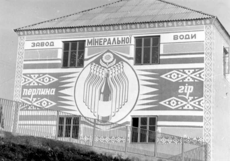 1988 р. Завод мінеральної води