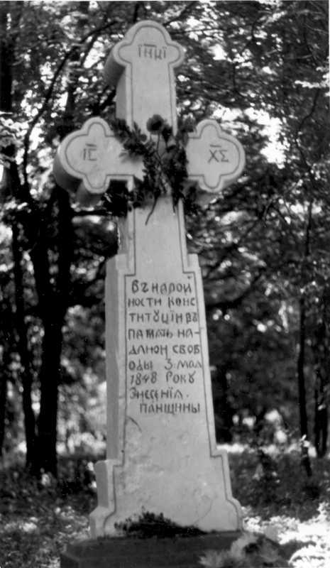 1988 р. Хрест на пам'ять про знесення…