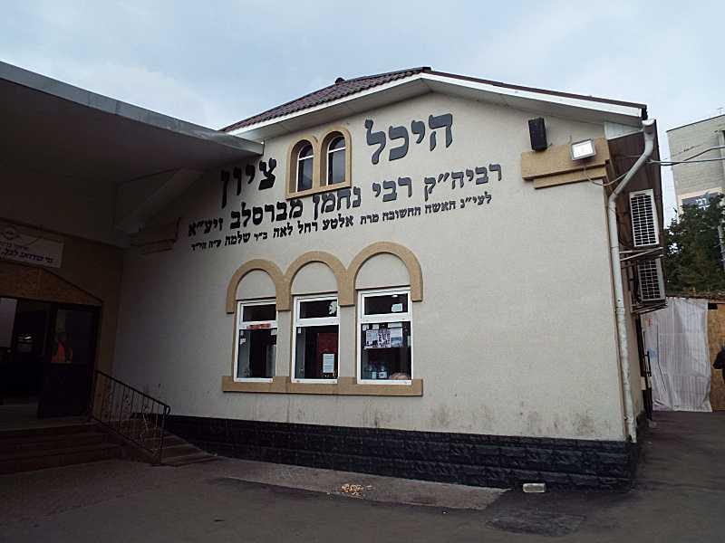 Могила цадика Нахмана