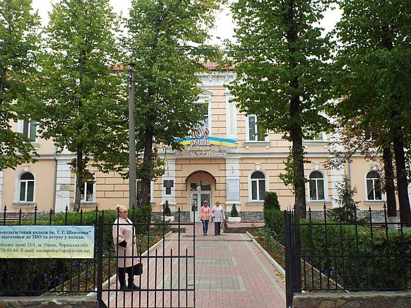 Вище міське народне училище (№ 33)