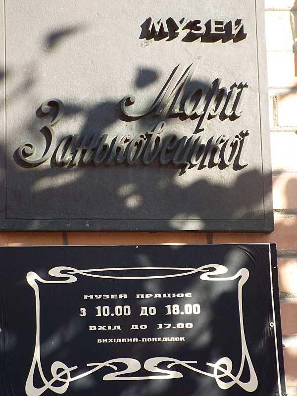 Табличка музею