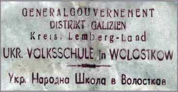 1943 р. Штамп школи у Волосткові