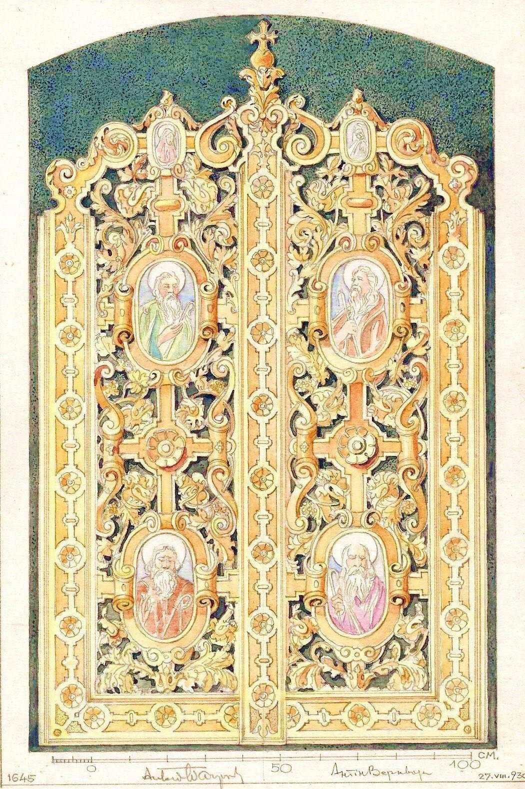 1930 р. Царські врата