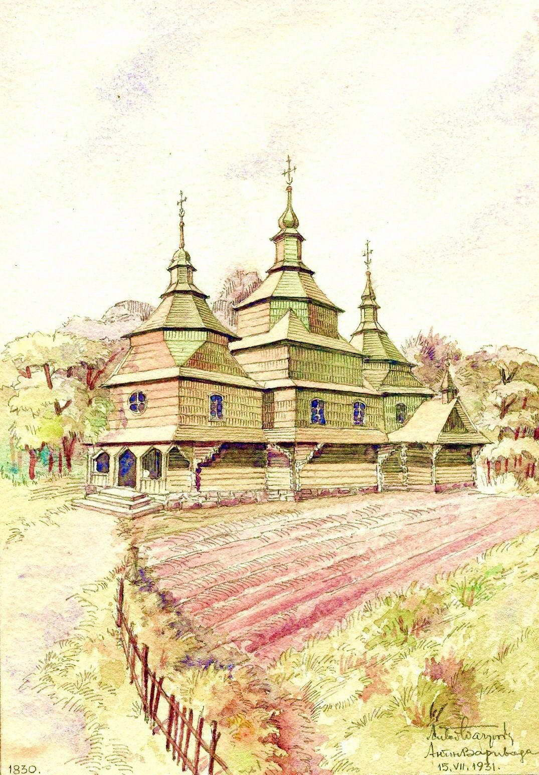 Невідома церква