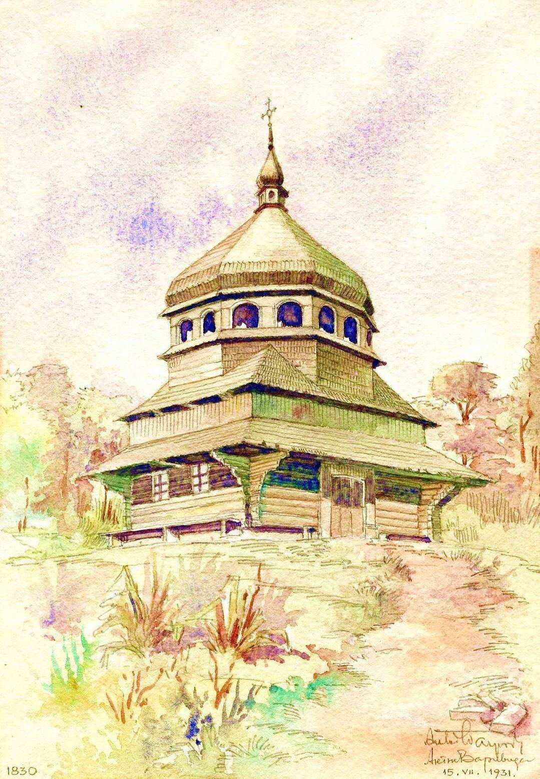 1931 р. Дзвіниця. Загальний вигляд