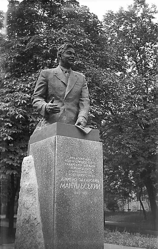 1975 р. Пам'ятник Д.З.Мануїльському