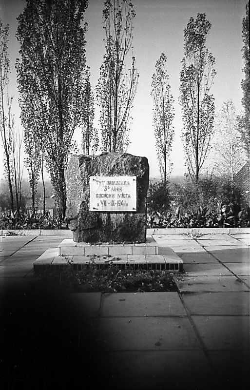 Пам'ятний знак оборони Києва в 1941 р.…