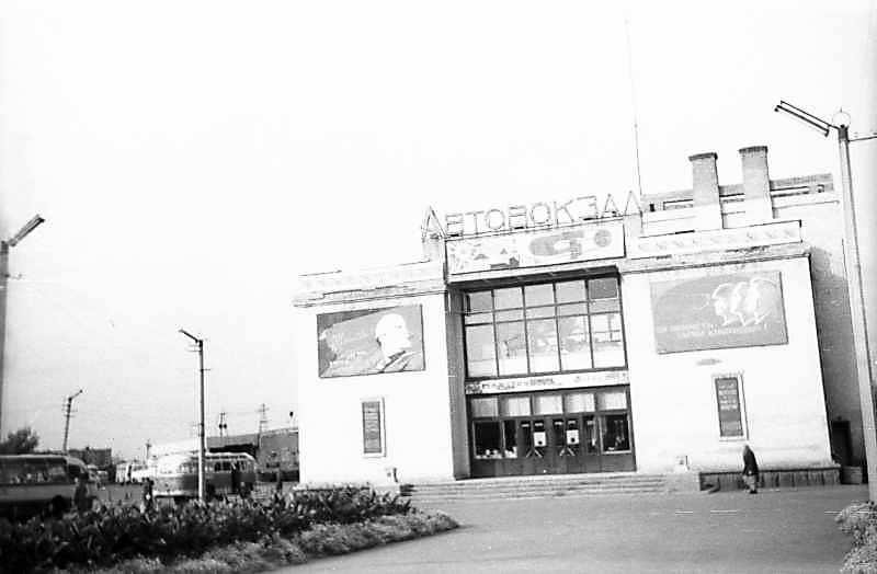1969 р. Автовокзал