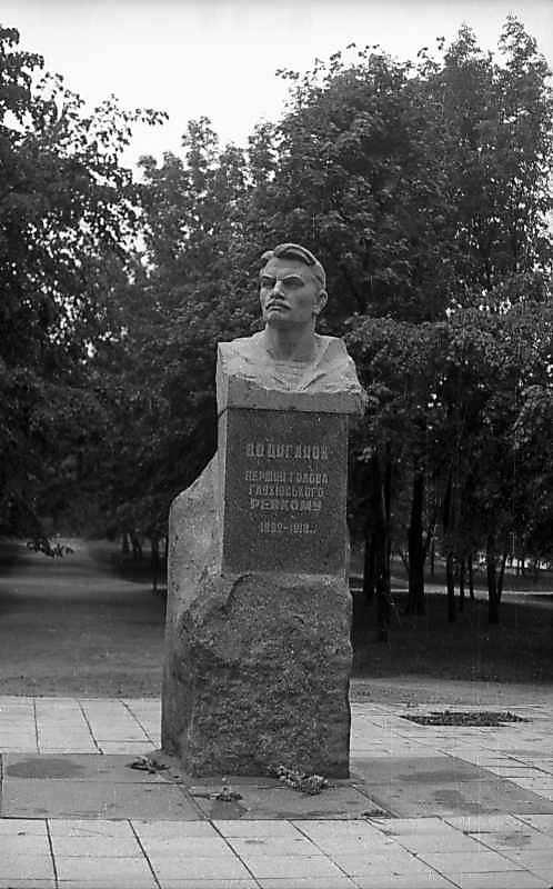 1976 р. Пам'ятник В.Є.Циганку