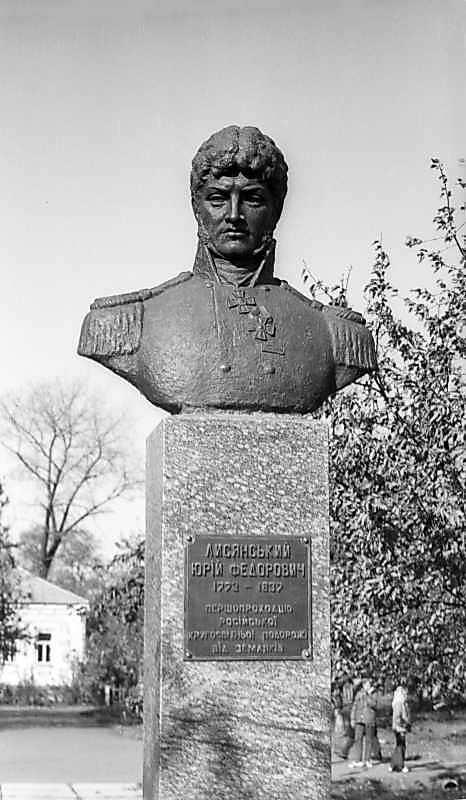 Пам'ятник Ю.Ф.Лисянському