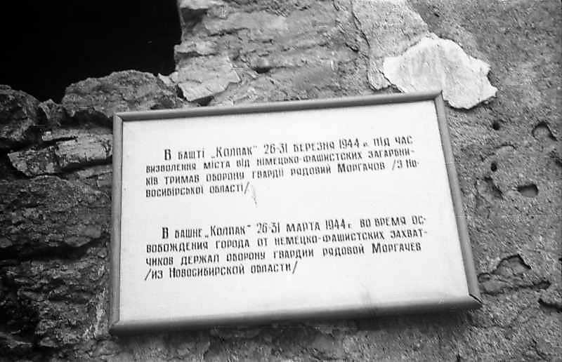 1977 р. Пояснювальна табличка