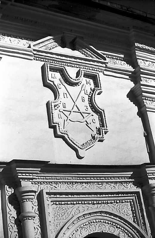 1977 р. Герб М.Миклашевського