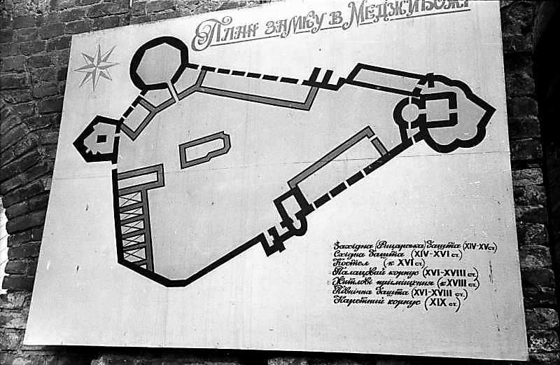1978 р. Схематичний план замку