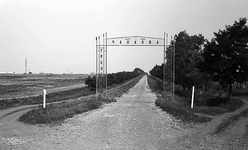 1981 р. В'ізд до колгоспу ім.Чапаєва