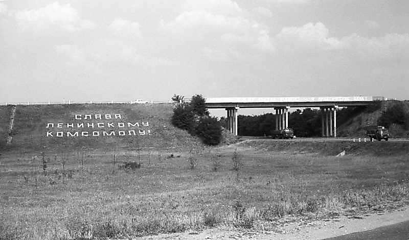 1981 р. Шляхопровід окружної дороги…