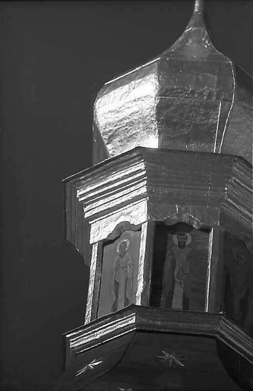 1984 р. Ліхтарик верху