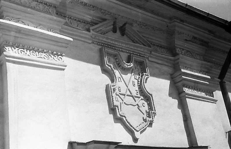 1989 р. Ґзимс і герб М.Миклашевського