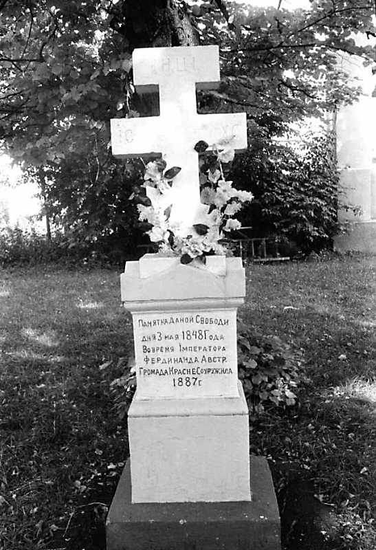 Хрест на пам'ять про знесення панщини,…