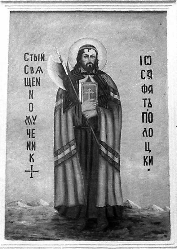 Св. Іосафат Кунцевич
