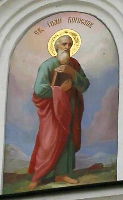 2005 р. Св. Іоан Богослов