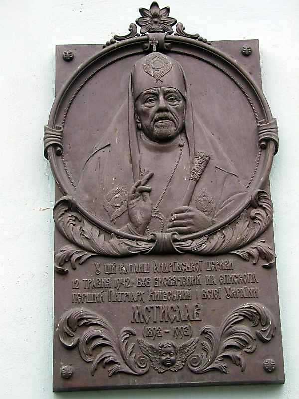 2006 р. Меморіальна дошка патріарху Мстиславу на стилобаті Андріївської церкви