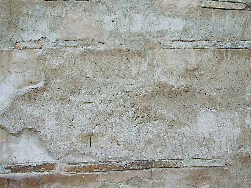 2007 р. Напис Стефана (ліва частина)