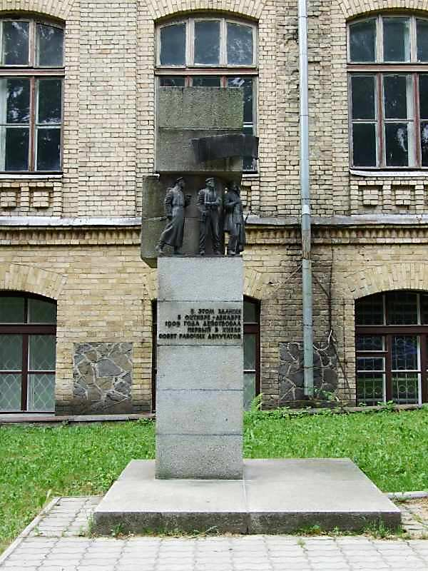 Пам'ятний знак Київській раді робітничих депутатів 1905 р.