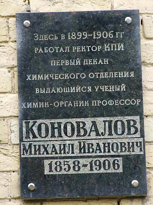 Меморіальна дошка М.І.Коновалову
