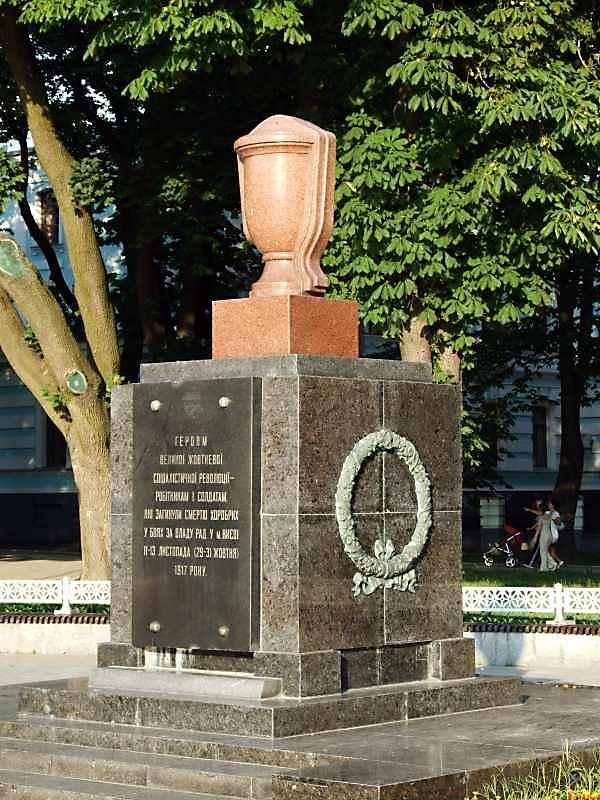 Пам'ятник повстанню більшовиків проти Центральної ради у жовтні 1917 р.