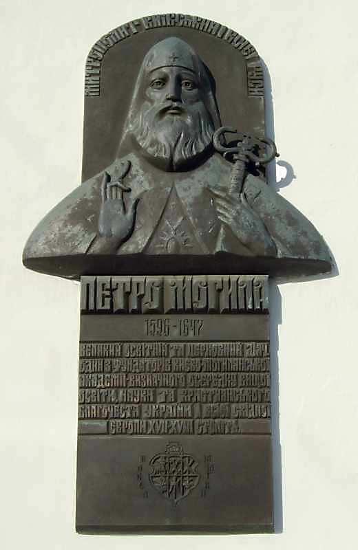 Меморіальна дошка П.Могилі