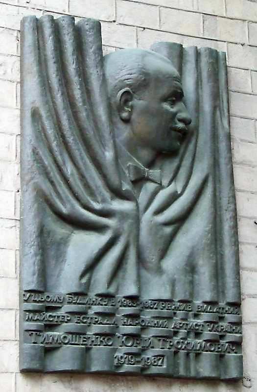 Меморіальна дошка Ю.Т.Тимошенку