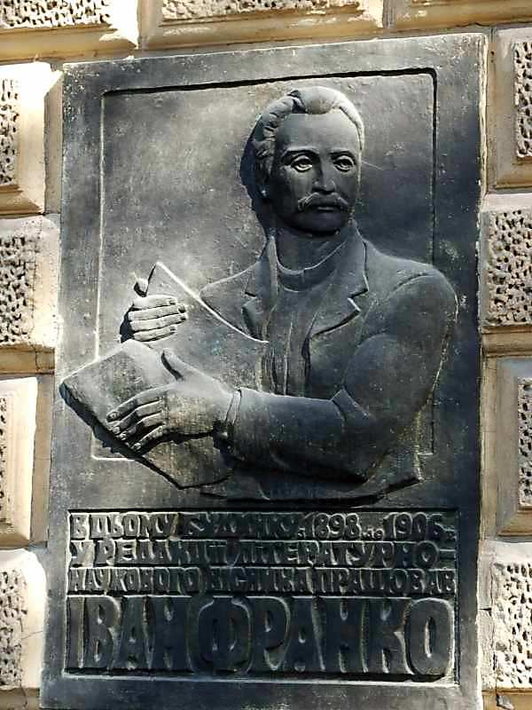 Меморіальна дошка І.Я.Франку