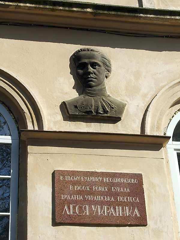 Меморіальна дошка Л.Українці