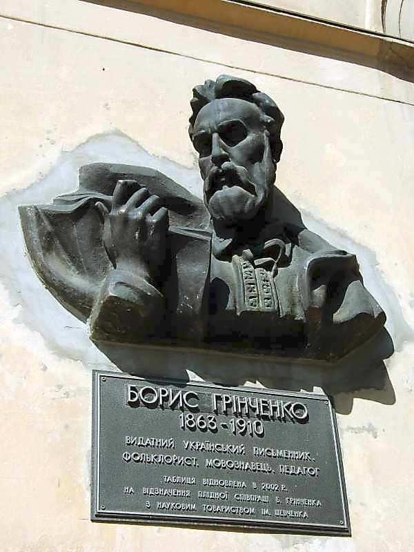 Меморіальна дошка Б.Д.Грінченку