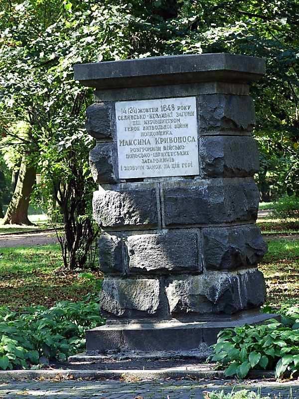 2007 р. Пам'ятний знак здобуття замку…